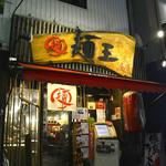 麺王 - 徳島駅前でひと際目立ちます