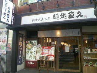 麺処 直久 大久保店