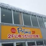 プリモ -
