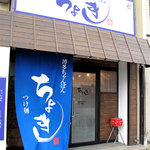博多ちゃんぽんちょき - 博多ちゃんぽんの文字に惹かれ、このお店に。