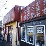 34145669 - 国道1号線沿い、大磯警察署横にお店はあります。