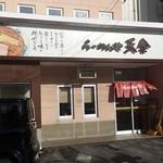 らーめんや天金 四条店 -