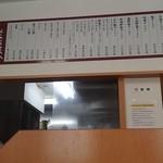 らーめんや天金 四条店 - 店内メニュー表
