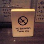 晴れる家 - カウンターは禁煙