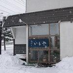 いもや - 店の外観。(豪雪地帯の弘前に降り積もる雪、雪、雪)