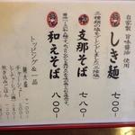 麺ゃ しき - 最新メニュー
