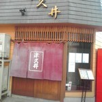 津久井 - 入口付近(2015年1月12日撮影)