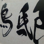 秘伝手羽先唐揚げと本格焼き鳥専門店 鳥邸 -