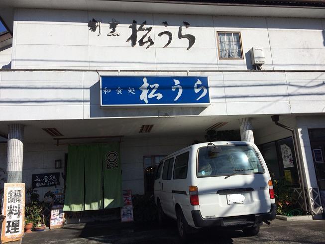 松うら name=