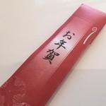 34159837 - 干支飴(無料)