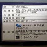 浜口水産 富江本店 - 五島巻 あじ(パッケージ商品説明)