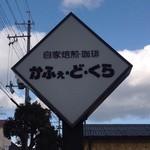 かふぇ・ど・くら - 看板