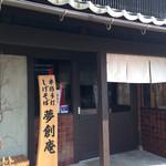 夢創庵 - 木之本駅から徒歩5分 古民家の素敵なお店です