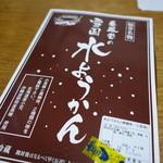 34162577 - 冬はこたつで水ようかんが福井の人々の