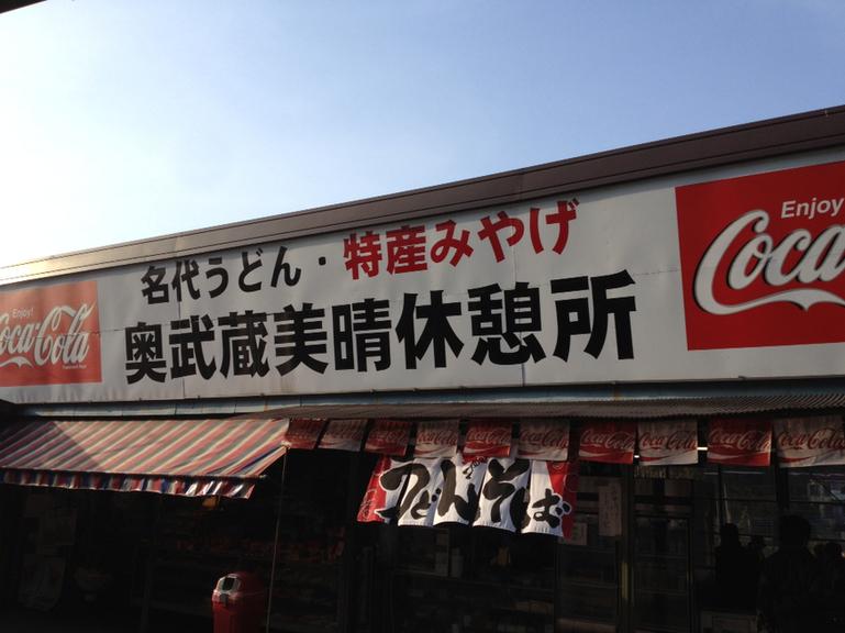 奥武蔵美晴休憩所