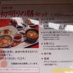 吉野本葛 天極堂 - 季節のお膳セット(1月)