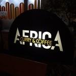 カレー&コーヒー アフリカ -