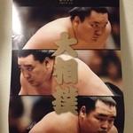 Chankoyasuzukichan - 帰りにいただいた大相撲カレンダー