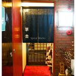 34171807 - 店舗入り口(2012.02)