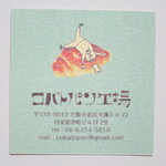 コバトパン工場 - ショップカード