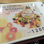 フワット まるやまキッチン -