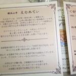 横浜山手 えの木てい 新横浜店 -