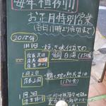 麺と心 7 - 看板メニュ-