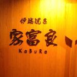 Kabura - サイン
