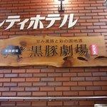 3420877 - 川越ニューシティホテルと入り口が(ほぼ)一緒です。