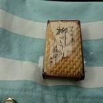 ちから餅本舗 - 柳ごおり最中