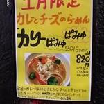 鶏の穴 - 「カリーぱみゅぱみゅ2015ver.」(2015年1月限定)