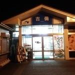吉備サービスエリア(下り線)スナックコーナー - 夜の入口