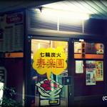 寿楽園 -