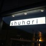 シュハリ六甘 - shuhariさん
