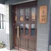 喫茶 美術館 - 玄関扉