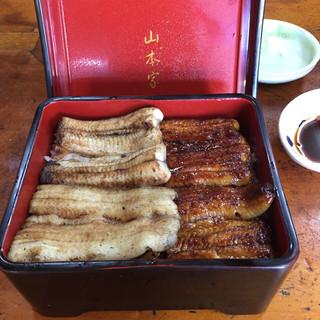 山本家 - 源平重とは白焼きと蒲焼の相盛りです。
