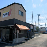 さの食堂 - 富士宮市 さの食堂