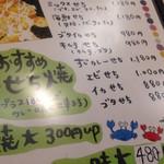 34212382 - もみじ 鶴橋店('14/10)