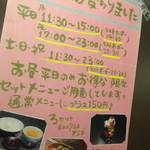 34212383 - もみじ 鶴橋店('14/10)