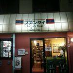 34213460 - 店の外観