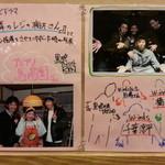 麺屋 黒琥 〜KUROKO〜 - 著名人写真