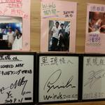 麺屋 黒琥 〜KUROKO〜 - 著名人サイン