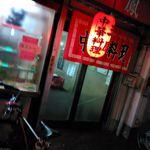 王鳳 - 入口