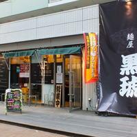 麺屋 黒琥 〜KUROKO〜 - 外観