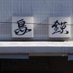 34216895 - 田園調布駅のまん前