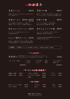 麺屋 黒琥 〜KUROKO〜 - メニュー