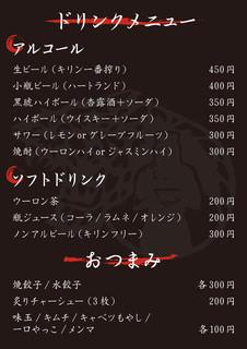 麺屋 黒琥 〜KUROKO〜 - ドリンク・おつまみ