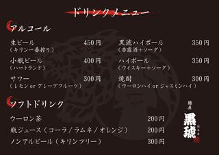 麺屋 黒琥 〜KUROKO〜 - ドリンク
