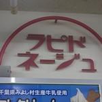 酒々井パーキングエリア(下り線) スナックコーナー - ネームプレート