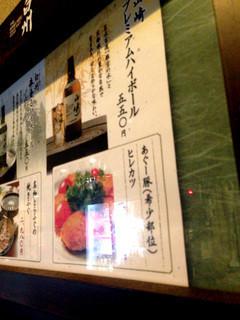 口福家 HANARE - (2014.12)